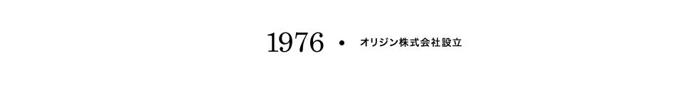 【1976】オリジン株式会社設立