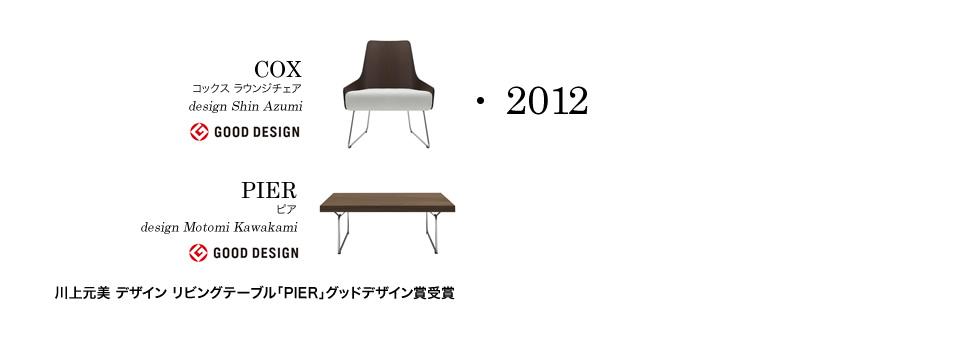 【2012】COX コックス ラウンジチェア design Shin Azumi(GOOD DESIGN)/PIER ピア design Motomi Kawakami(GOOD DESIGN)川上元美 デザイン リビングテーブル「PIER」グッドデザイン賞受賞