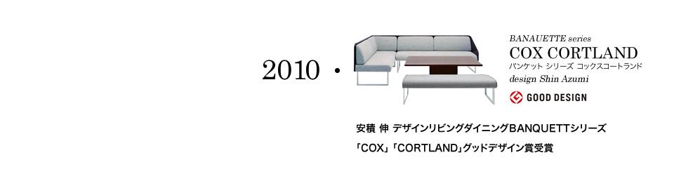 【2010】BANAUETTE series COX CORTLAND バンケット シリーズ コックスコートランド design Shin Azumi(GOOD DESIGN) 安積 伸 デザインリビングダイニングBANQUETTシリーズ 「COX」 「CORTLAND」グッドデザイン賞受賞