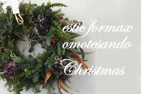 エスティック フォルマックス表参道 クリスマス