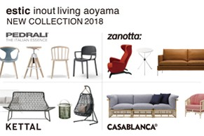 estic inout living aoyama<br />NEW COLLECTION 2018<br />「2017 ELLE DECOR DESIGN WALK」に参加しています