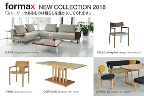 formax NEW COLLECTION 2018<br />「2017 ELLE DECOR DESIGN WALK」<br />「まちでコールOSAKA」に参加しています