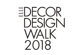 2018 ELLE DECOR DESIGN WALKに参加しています。<br />エスティック フォルマックス表参道